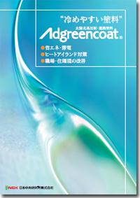 【排熱塗料】アドグリーンコート®