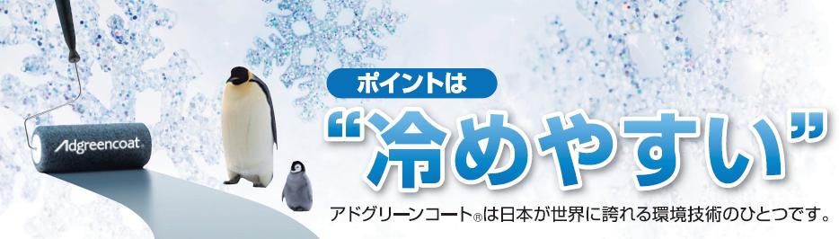 """夏・冬ともにエアコンの温度設定を軽減でき、飛躍的な省エネ効果を実現。日本発、世界へ向けた排熱塗料 排熱にこだわって開発された冷めやすい""""塗料「アドグリーンコート®」"""