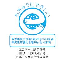 安心・安全【遮熱塗料で唯一のエコマーク認定】
