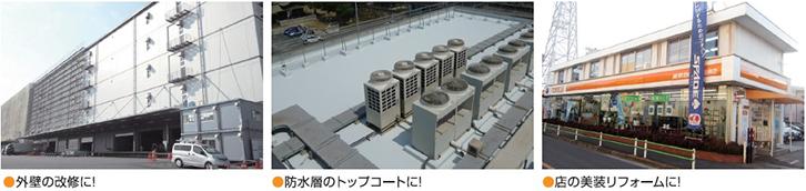 屋根・壁の遮熱対策に効果を発揮します。(改修・リフォーム用)