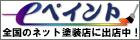 全国のネット塗装店eペイント 神奈川県