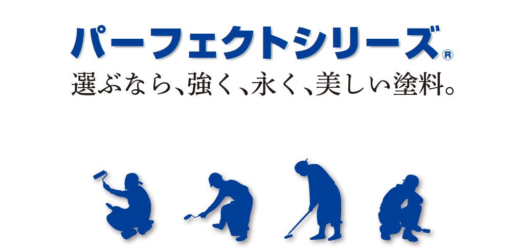 【ラジカル制御塗料】パーフェクトトップ
