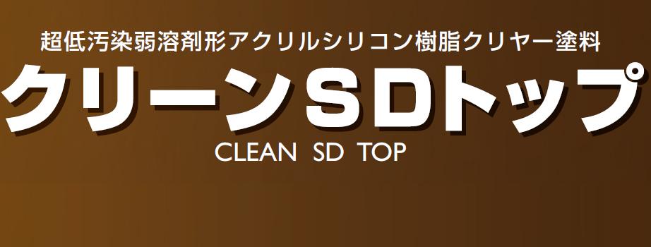 【高意匠性デザインサイディング塗装】クリーンSDトップ