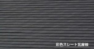 彩色スレート瓦屋根